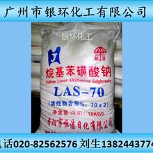批发出售十二烷基苯磺酸钠LAS-70型,广州仓库现货出售