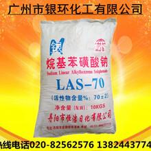 供应高含量十二烷基苯磺酸钠p-70质量保证优势供应