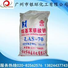 十二烷基苯磺酸钠LAS-70