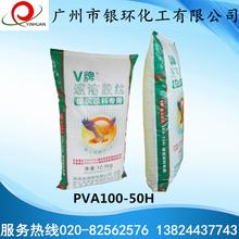 供应V牌聚乙烯醇速溶胶丝100-50H(2299H)建筑纺织涂料专用