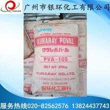 日本可乐丽聚乙烯醇pva105成膜专用特价出售