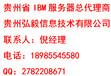 毕节IBM服务器专卖,毕节IBM服务器代理商