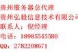 贵州省服务器总代理商