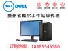 贵阳戴尔工作站总代理商---贵州弘毅信息技术有限公司