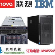 铜仁IBM服务器授权专卖店_铜仁联想x服务器一级经销商