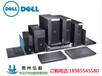 凱里Dell服務器工作站代理商現貨熱賣
