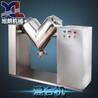 厂家直销制药厂食品厂专用大型V型混合机