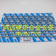鎢鋼長條圖片硬質合金鎢鋼硬度圖片