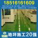 台州地坪漆公司