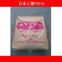 日本三菱ACR加工助剂P533J/P551A/P530A/塑化促进剂图片
