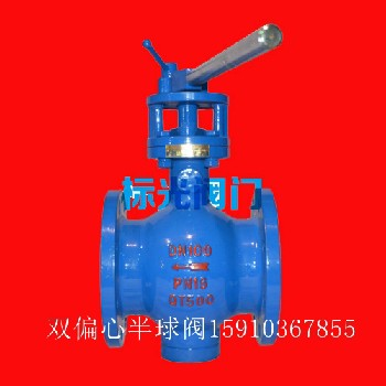 PQ340F蜗轮偏心球阀电动偏心半球阀DN200