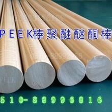 PEEK棒直径50mm-55-60毫米PEEK棒生产商聚醚醚酮PEEK棒料