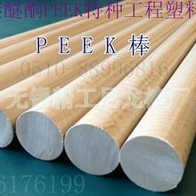 PEEK棒料生产加工制造直供直销批发零售企业