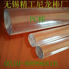国产pc棒,型号,规格,直径,长度,价格,透明度,洛氏硬度图片
