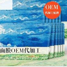面膜定制生产厂OEM包工包料