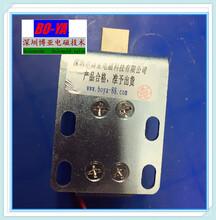 电磁锁智能保险柜锁BYP-0836直流电磁铁