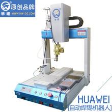 苏州华唯焊锡机厂家供应全自动焊锡机设备