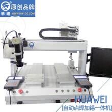 华唯焊锡机厂家供应全自动焊锡机,质优价廉