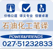 武汉翻译服务,翻译笔译,石油化工笔译,光谷翻译公司图片