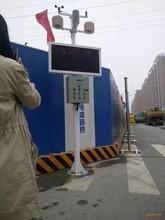 珠海工地扬尘监控噪音扬尘监控设备厂家图片