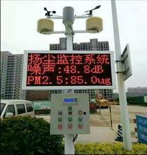广州扬尘监控设备噪音扬尘监控图片