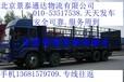 供应北京到云南曲靖长途搬家公司直达