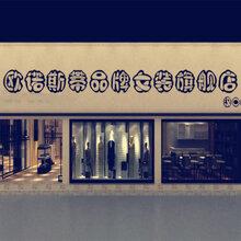 江南布衣品牌折扣春装批发塞拉服饰女装货源高利润的行业