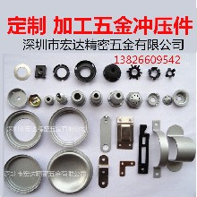 深圳五金冲压件厂家、加工各种不锈钢铜铁铝零部件、钣金冲压件加工