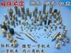 机米螺丝厂家、定做8.8级10.9级12.9级高强度非标内六角紧定螺钉