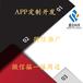 APP定制开发-长春盛创科技有限公司