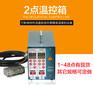 热流道温控箱的参数,价格1-24组温控箱saitefo温控器