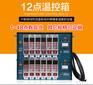 供应12组热流道温控箱热流道温控器,模具温控仪