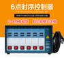 热流道时序控制器1-12组模具时间控制器saitefo时间控制器