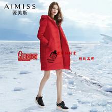 杭州爱美斯时尚羽绒服品牌厂家一手货源超低价清仓走份