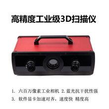 SL2高精度工业600万像素三维3d扫描仪抄数机厂家价格