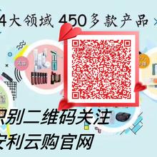 青海西宁大十字附近有卖安利产品的吗?西宁安利图片