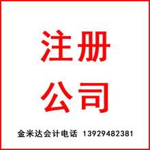 NO1首选金米达会计长安公司注册企业变更100%优惠图片