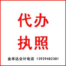 NO1首选金米达长安代办执照注册公司代办工商全程服务图片