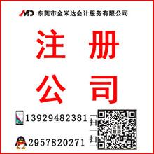 长安新公司注册长安注册公司长安办理工商注册营业执照图片