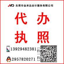 长安金米达营业执照工商注册公司代办全套办理图片
