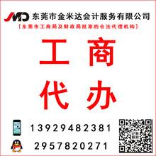 东莞金米达长安注册公司代理事务所图片