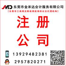 金米达财税专家长安工商注册东莞税务办理诚信合作图片