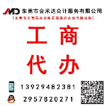 虎门工商代办工商注册虎门公司金米达财税专家图片
