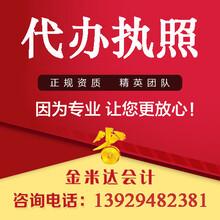 东莞工商营业执照办理流程[金米达会计]图片