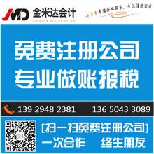 注册东莞公司+税务代理[金米达会计]全套优惠!图片