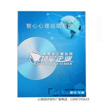 黑龙江齐齐哈尔注意力评估训练系统最新系统参数及厂家批发价图片