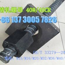 精轧螺母/平锥螺母/M15-M50
