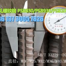 精轧螺纹钢螺母厂/精轧螺母厂/精轧连接器厂/PSB930钢筋