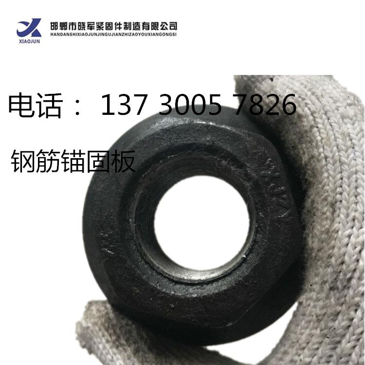 14mm鋼筋錨固板/錨固板生產