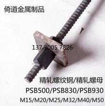 15精轧螺纹钢-精轧螺母-17.5精轧螺纹钢厂家供应图片